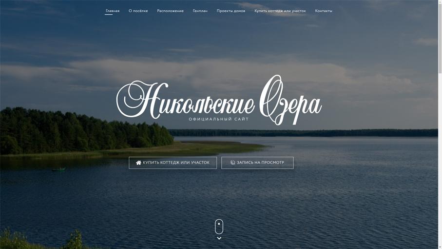 Никольские озера